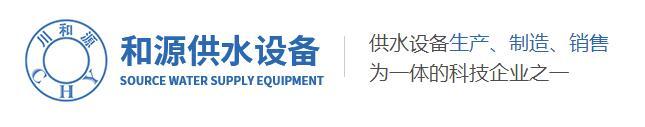 四川东方和源供水设备有限公司