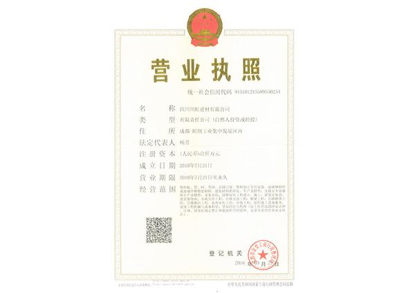 四川川虹建材有限公司營業執照