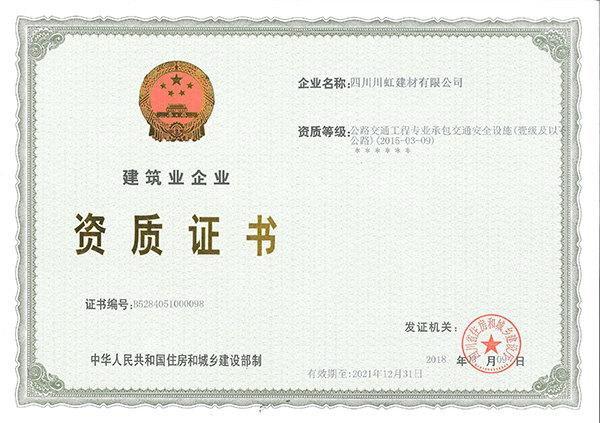 川虹建筑資質證書