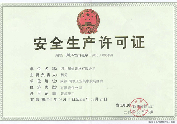 川虹安全生產許可證