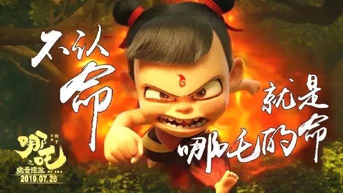 《哪吒》导演饺子:当大家不提国漫崛起时,国漫的春天就到了