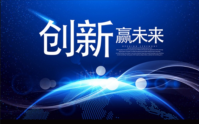 习近平在创新经济论坛指出:创新是当今时代的重大命题!