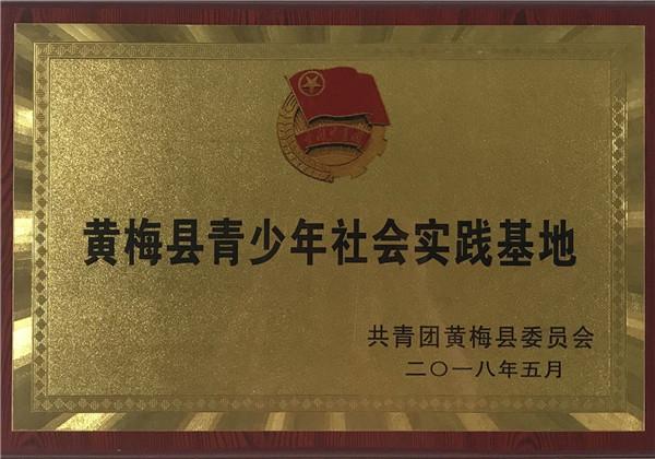 """丹桐拓展训练-""""黄梅县年少年社会实践基地"""