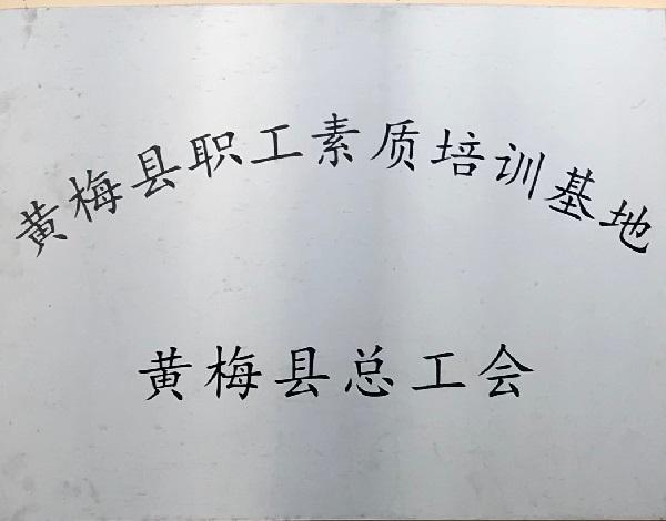 黄梅县职工素质培训基地