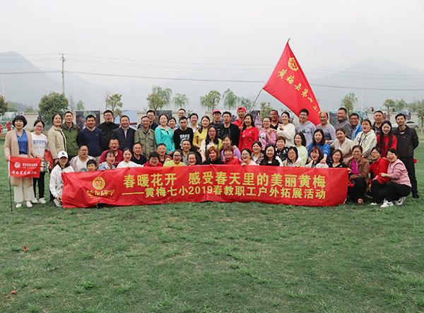 黄梅七小组织教职工赴柳林丹桐拓展训练开展活动