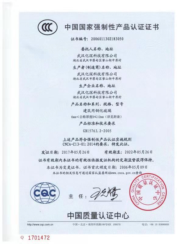 中國國家強制産品認證證書