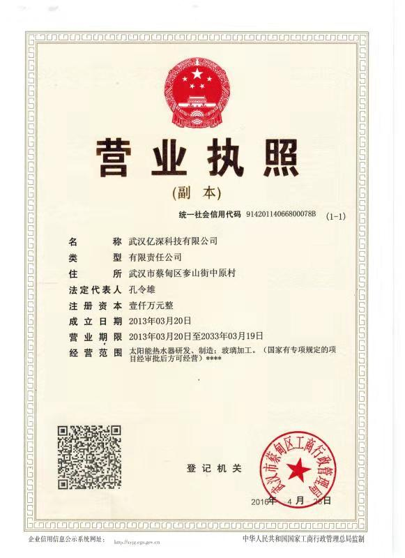 武汉亿深科技有限公司营业执照