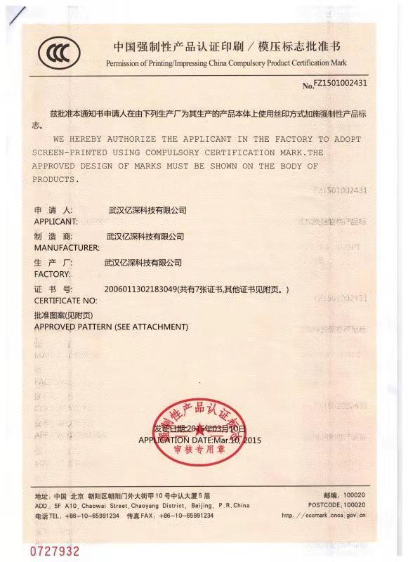 国家强制性产品认证批准书