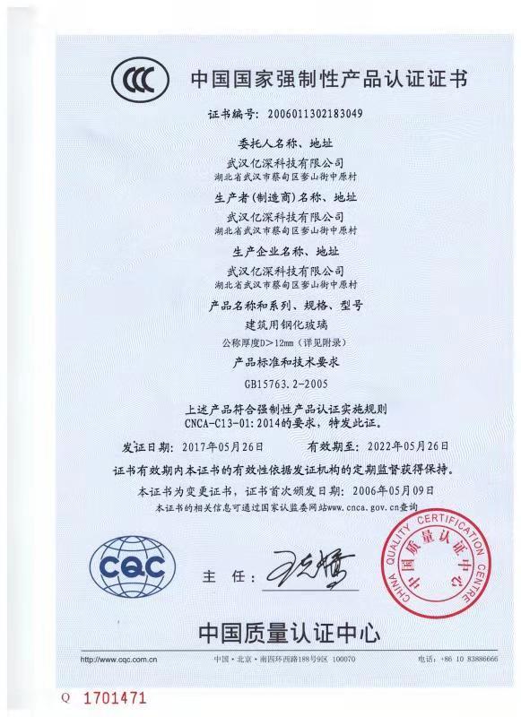 億深科技獲中國強制産品認證證書