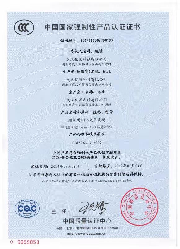 建筑用强制性产品认证证书