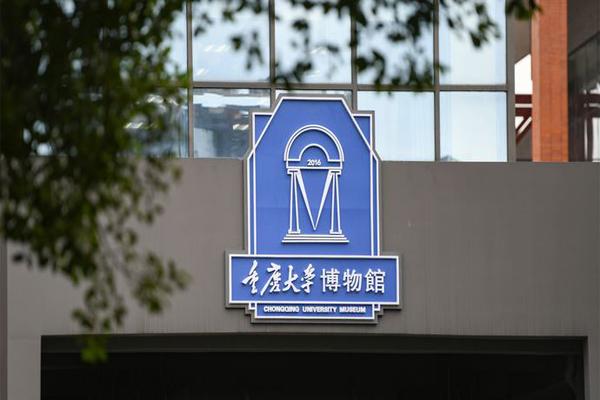 重庆大学博物馆