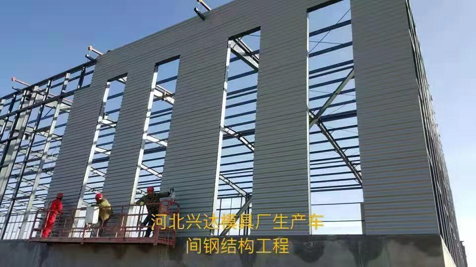 蒙鑫钢结构与河北兴达模具厂合作
