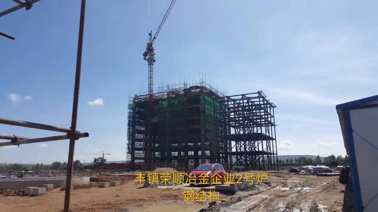 荣顺冶金对蒙鑫钢结构的评价