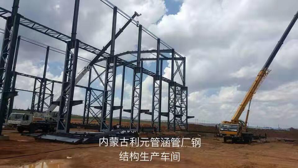 利源管涵管厂对蒙鑫钢结构的评价