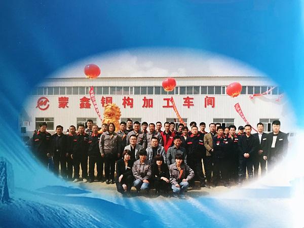 内蒙古蒙鑫钢结构工程有限公司呼和浩特市分公司