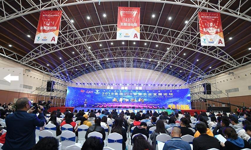 2019首届5G智慧农业发展论坛在呼和浩特市召开