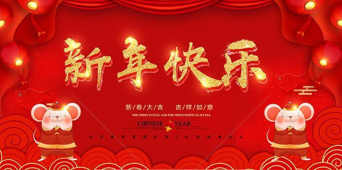 内蒙古蒙鑫钢结构工程有限公司呼和浩特市分公司祝您2020年新春快乐