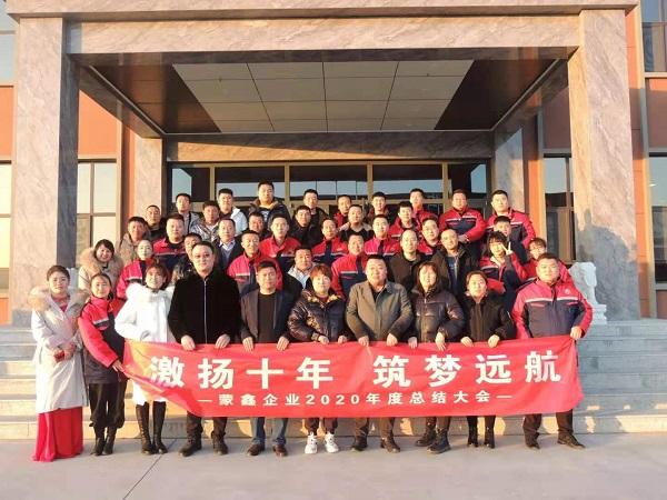 蒙鑫钢企业2020年度总结大会