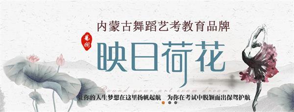 内蒙古舞蹈培训中心映日荷花