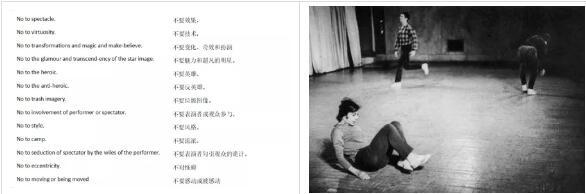 伊冯娜?雷娜(Yvonne Rainer)《不要宣言》(No Manifesto,1965)及《大脑是肌肉》剧照(The Mind Is a Muscle,1966)