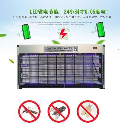 四川紫外线杀菌灯-小而美灭蚊灭菌双功能灯(40W)