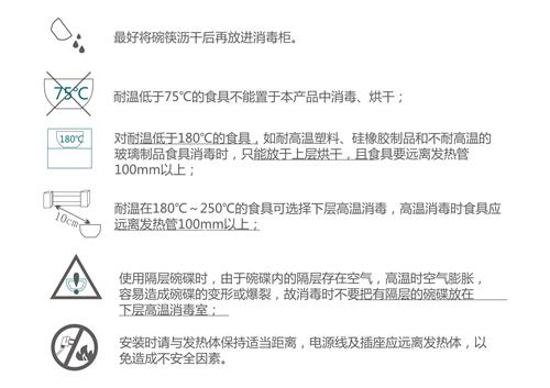 四川消毒柜安装使用方法