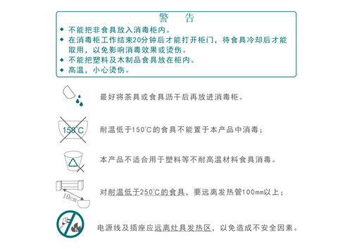 四川消毒柜使用注意事项