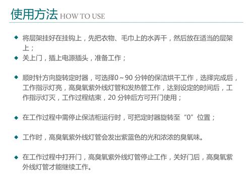 四川康宝消毒柜使用方法