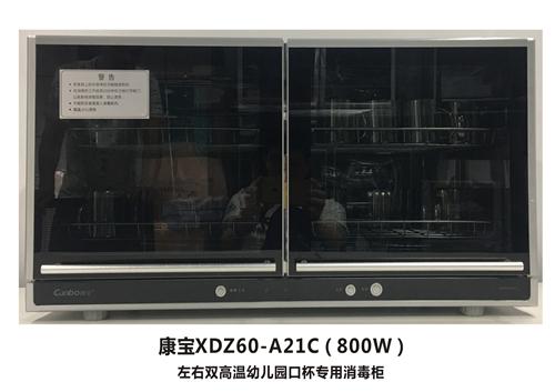 四川消毒柜系列-幼儿园定制XDZ60-A21C(800W)专业可靠