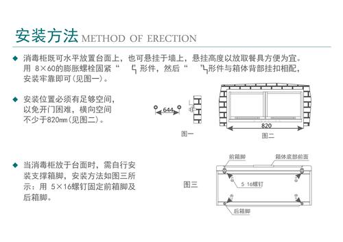 四川消毒柜安装方法