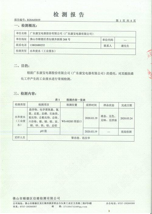 康宝消毒柜厂监测报告2