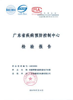 四川开水器疾控中心卫生认证