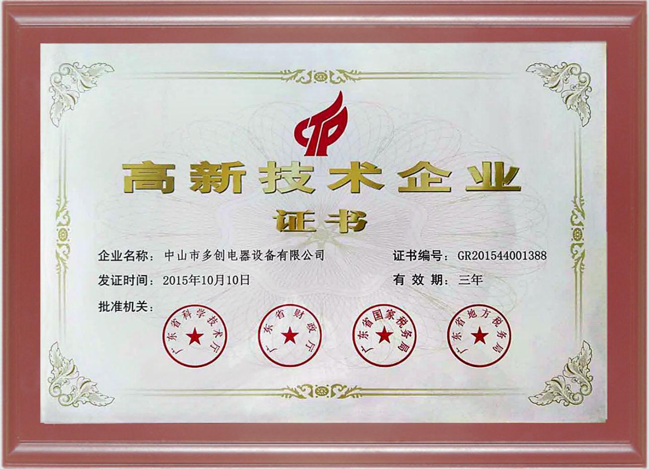 四川蒸饭柜荣誉证书
