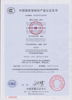 四川洗碗机3C认证