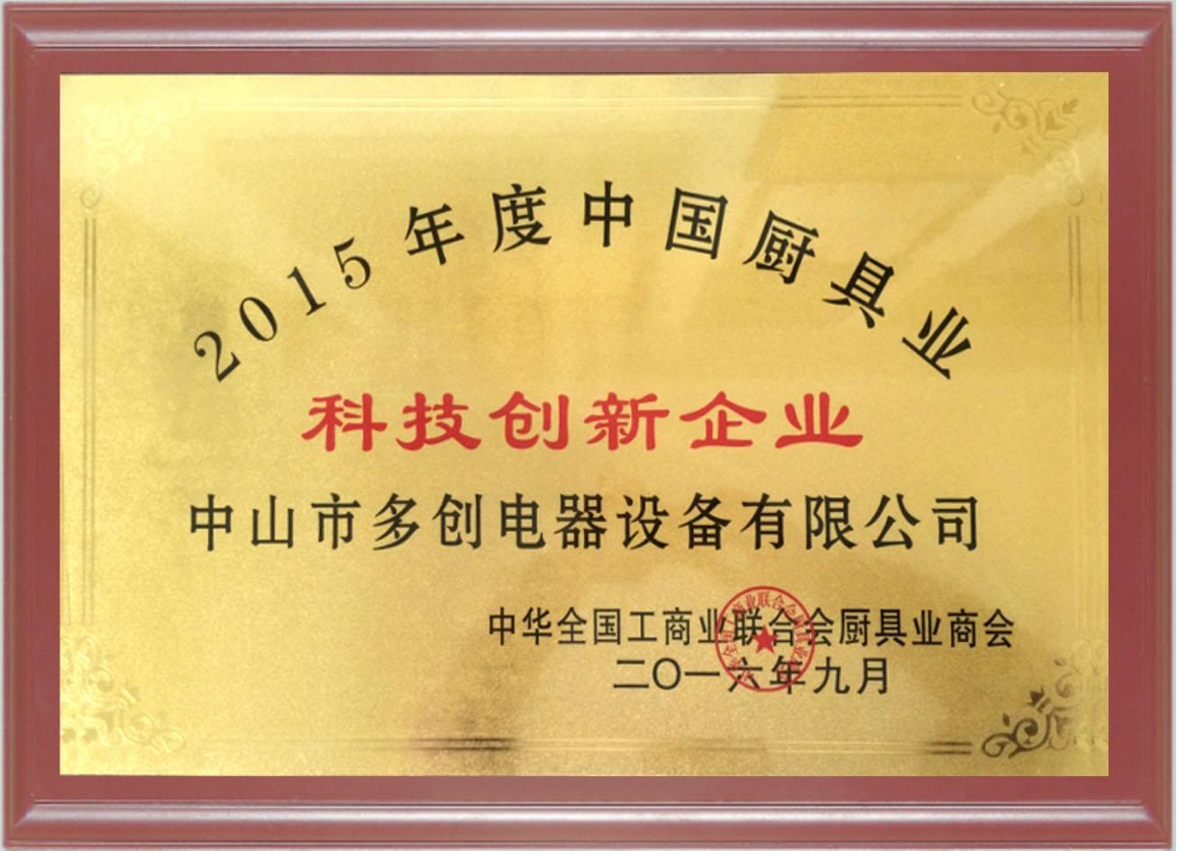 四川蒸饭柜获得科技创新企业称号