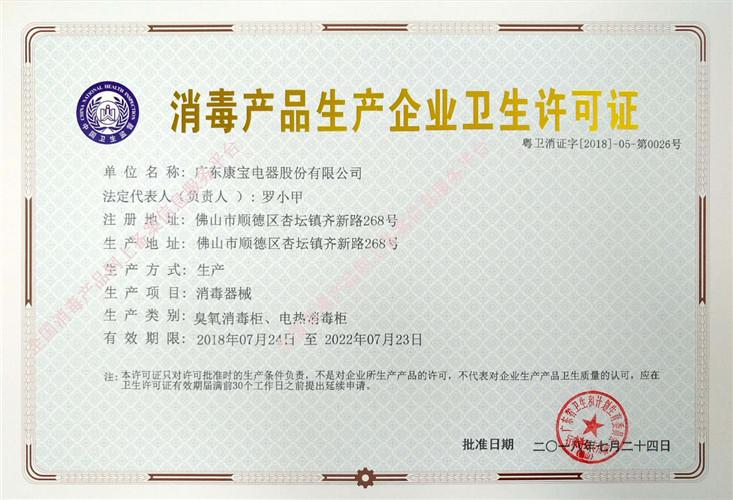 四川消毒柜代理厂家具有卫生许可证
