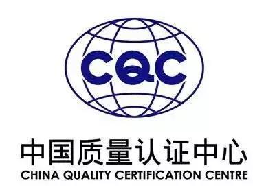 消毒柜CQC..标识