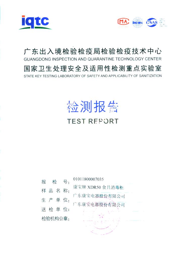 四川消毒柜微生物检测报告