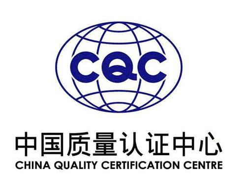 消毒柜CQC认证标识