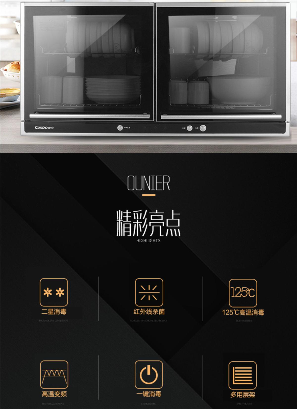 康宝消毒柜XDZ60-A21C(500W)图解