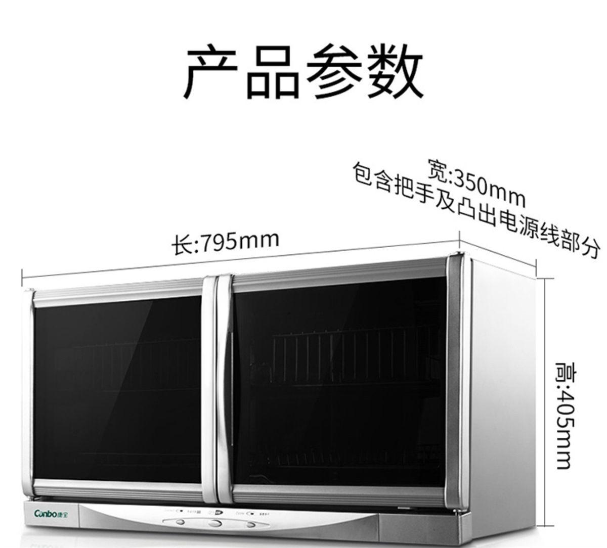 四川康宝卧式消毒柜XDZ60-A26尺寸