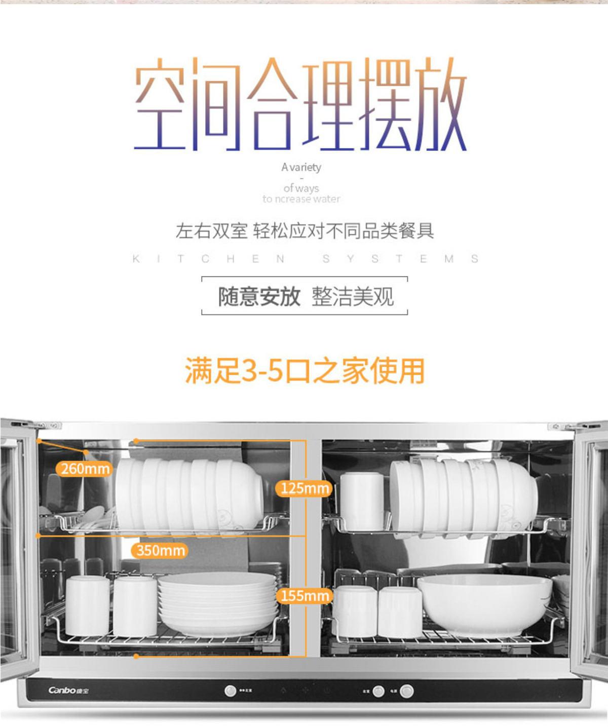 康宝消毒柜XDZ60-A21C容量