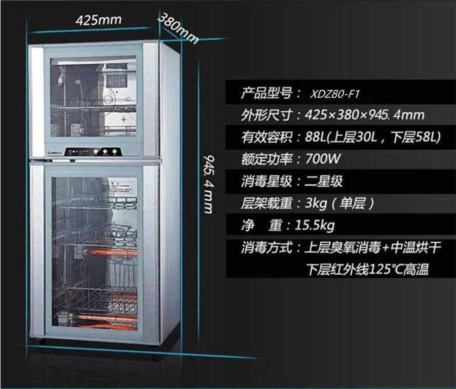 康宝立式厨房消毒柜XDZ80-F1