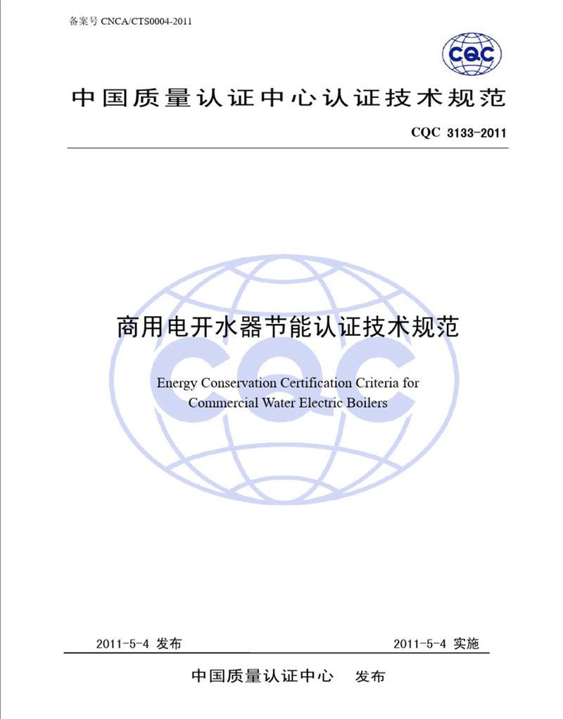 商用电开水器节能认证技术规范1