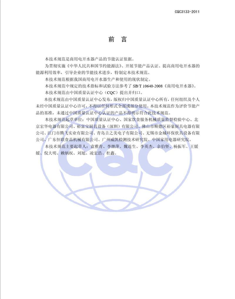 商用电开水器节能认证技术规范2