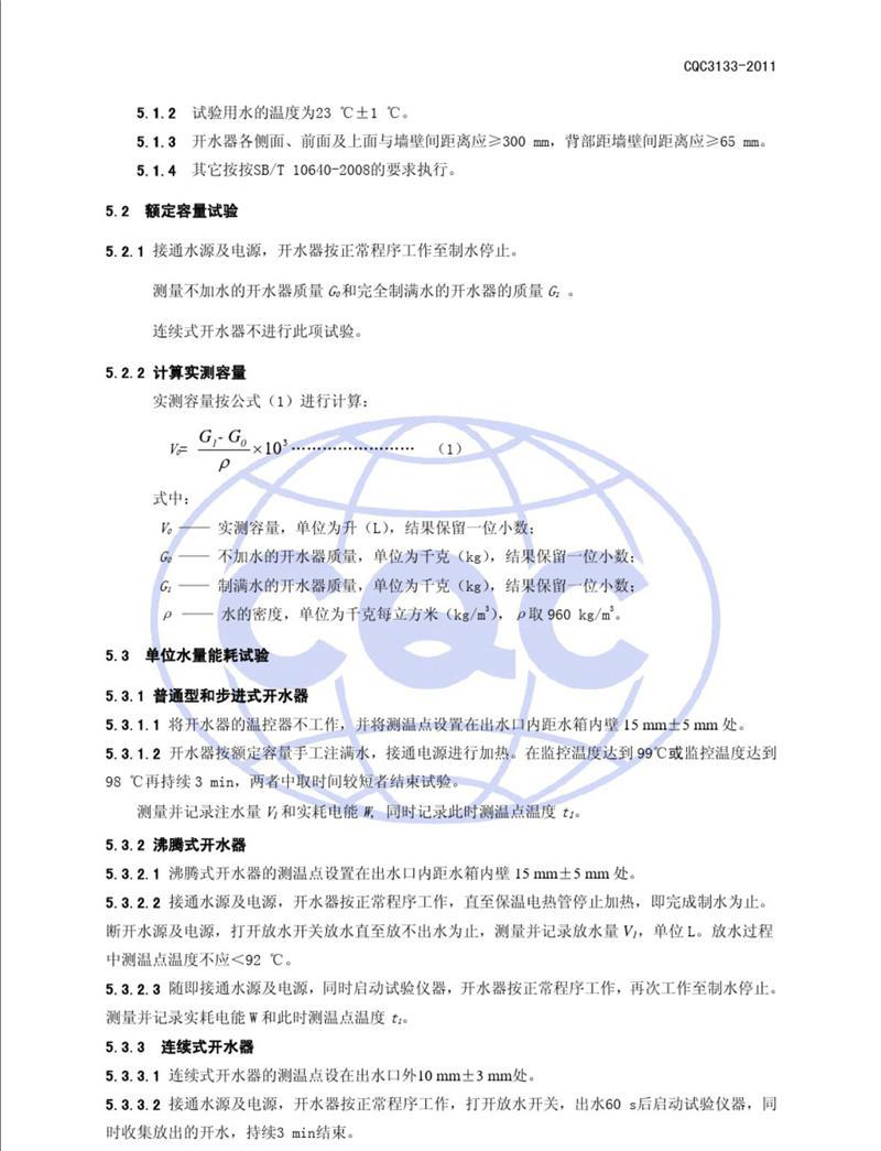 电开水器节能认证技术规范1