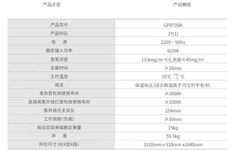 康宝干毛巾消毒柜GPR700A-2Y(1)参数