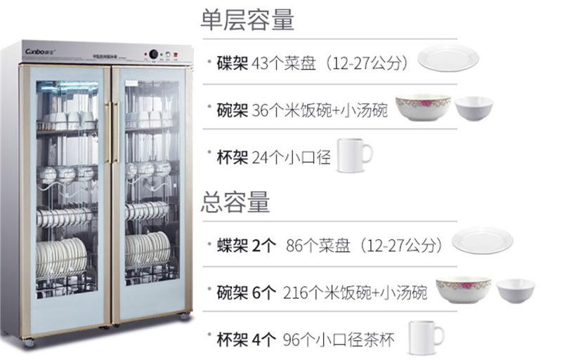 四川密胺餐具消毒柜容量
