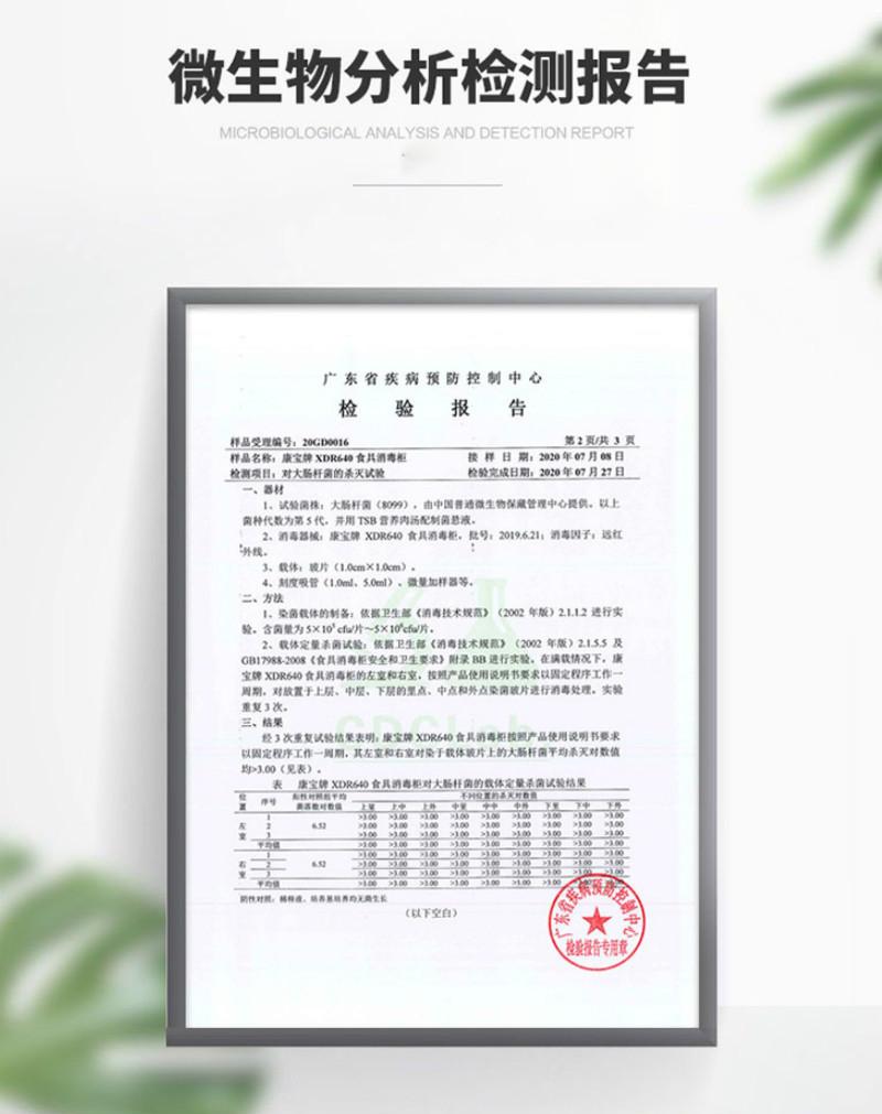 四川高温消毒柜检测报告
