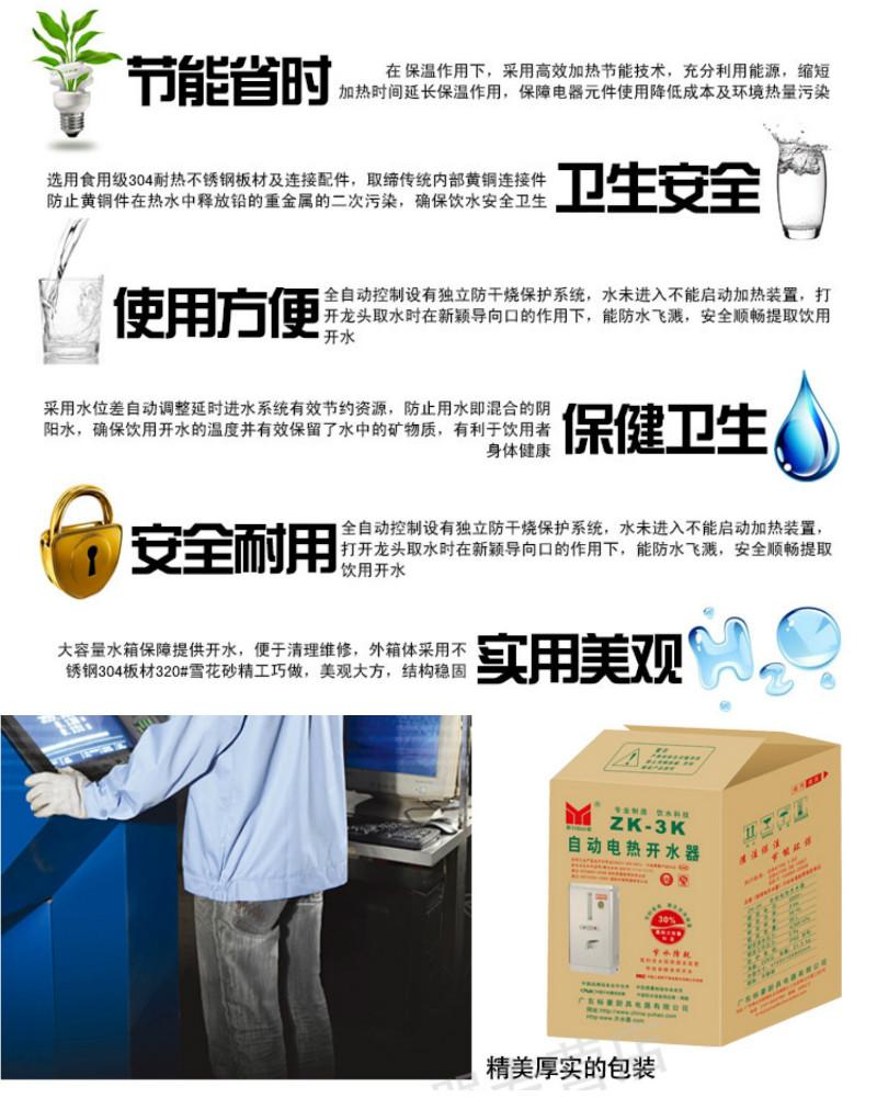 四川学校电热开水器功能
